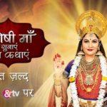 """Santoshi Maa: Sunayein Vrat Kathayein"" Actors, Cast & Crew: Roles, Salary"