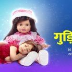 """Meri Gudiya"" Actors, Cast & Crew: Roles, Salary"