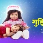 """""""Meri Gudiya"""" Actors, Cast & Crew: Roles, Salary"""