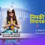 """Nimki Vidhayak"" Actors, Cast & Crew: Roles, Salary"