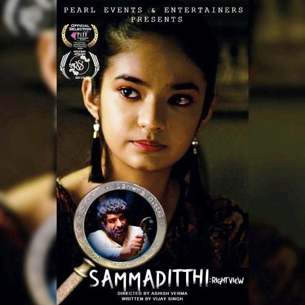Anushka Sen in a Short Film