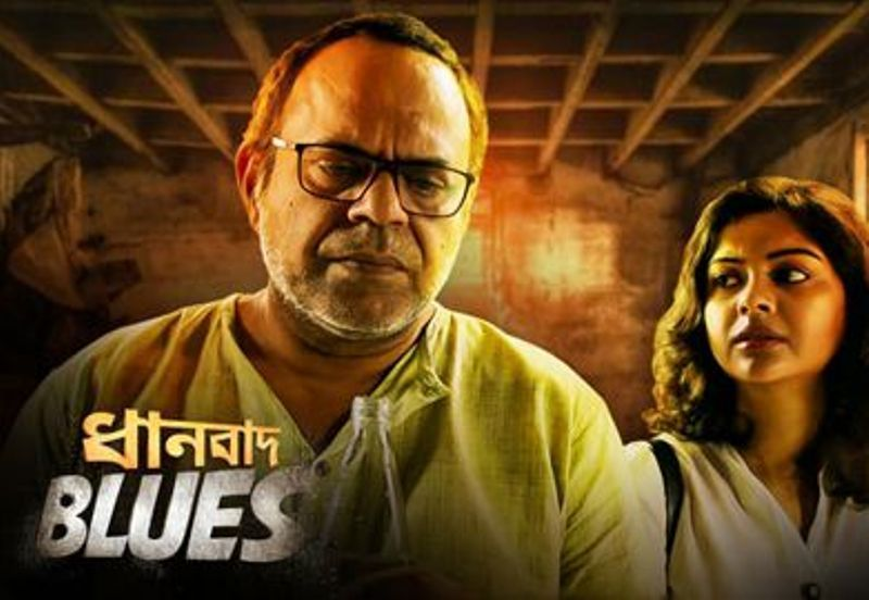 Dhanbad Blues (2018)