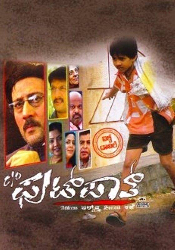 Jackie Shroff's Kannada Debut Film Footpath