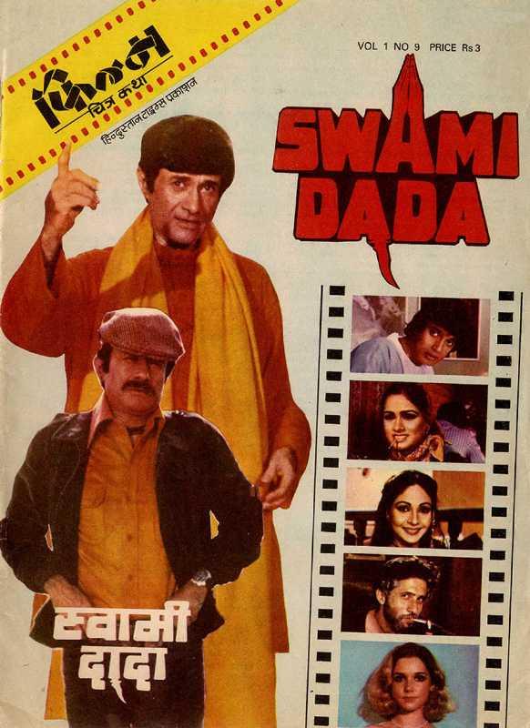 Jackie Shroff's Bollywood Debut Film Swami Dada (1982)