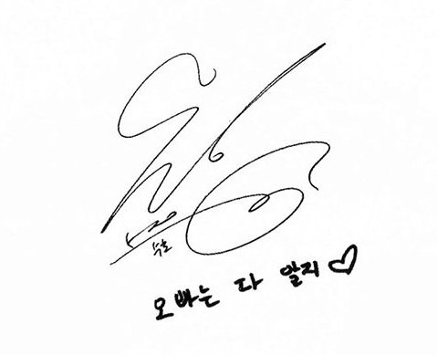 Suho's Signature
