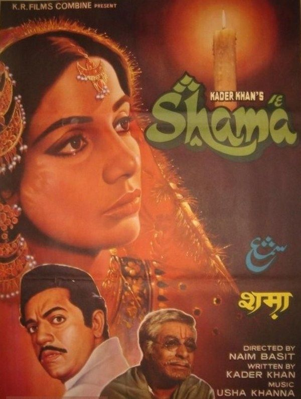Surendra Pal's Debut Film Shama (1981)