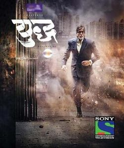 Poster of TV series Yudh