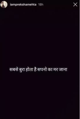 Preksha Mehta's Last Instagram Post