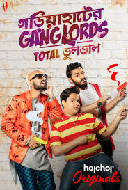 Gariahater Ganglords Poster