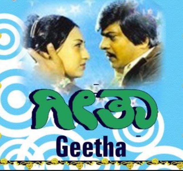 Padmavati Rao's Kannada debut film Geetha (1981)