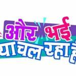 Aur Bhai Kya Chal Raha Hai? (&TV) Actors, Cast & Crew