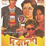 Dur-Desh (1986)
