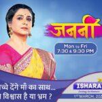 Janani (Ishara TV) Actors, Cast & Crew