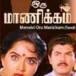 Mukesh's First Tamil Movie