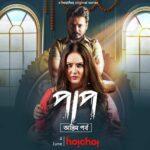 Paap: Antim Pawrbo (Hoichoi) Actors, Cast & Crew