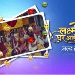 Lakshmi Ghar Aayi Cast, Real Name, Actors
