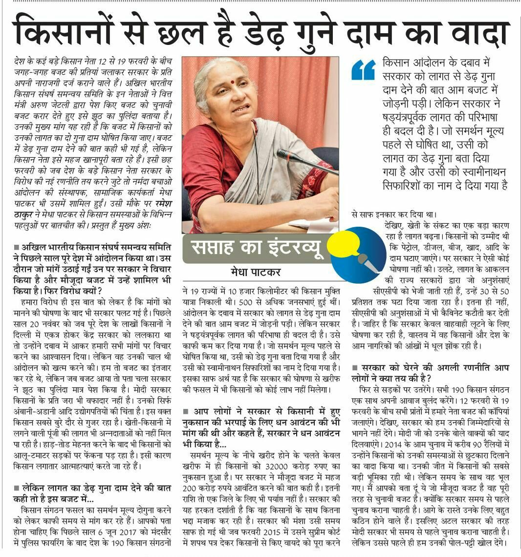 Medha in a newspaper interview on MSP